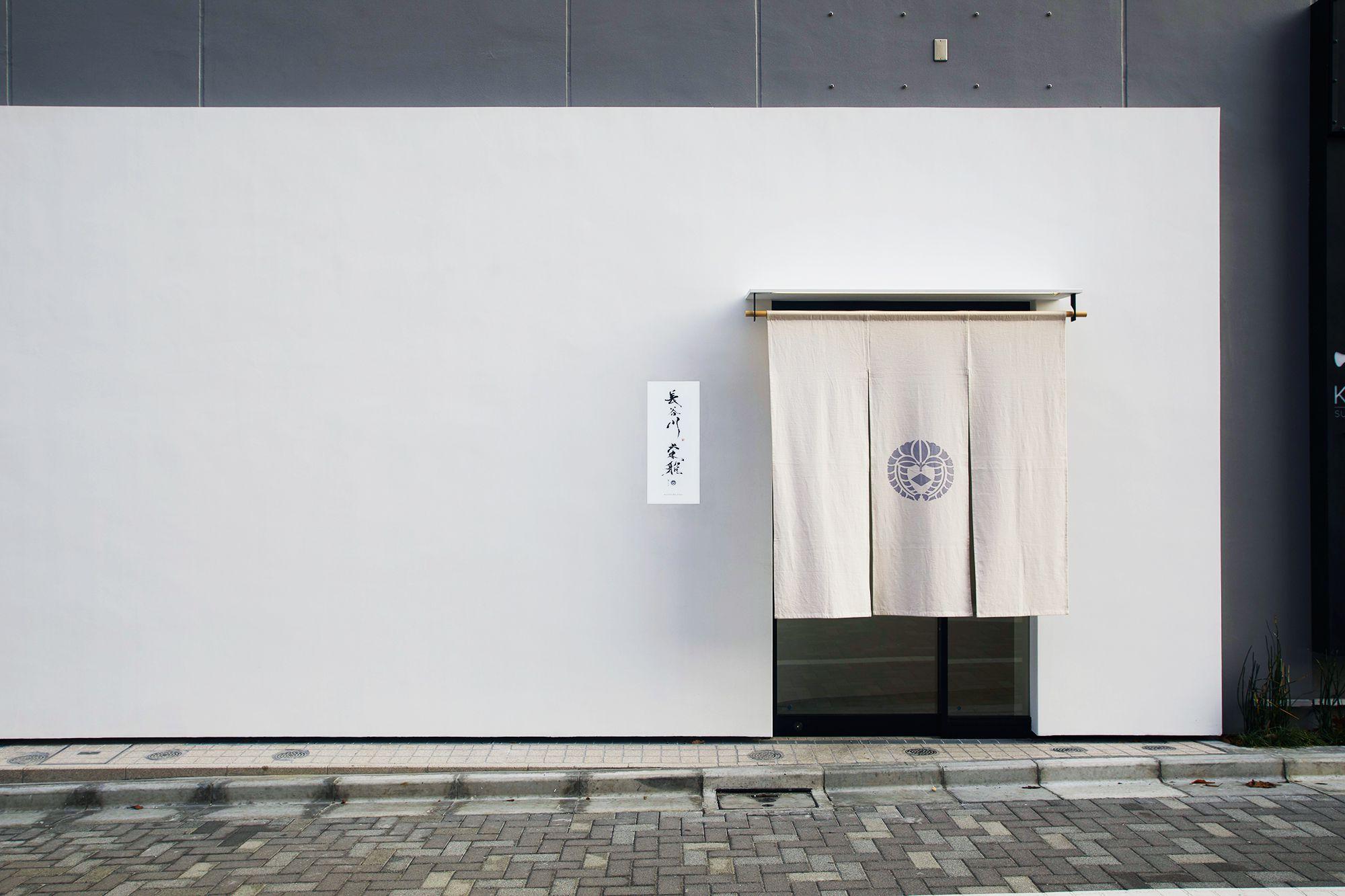 外観、暖簾、内装すべて日本の美にこだわった空間となっている「長谷川栄雅 六本木」