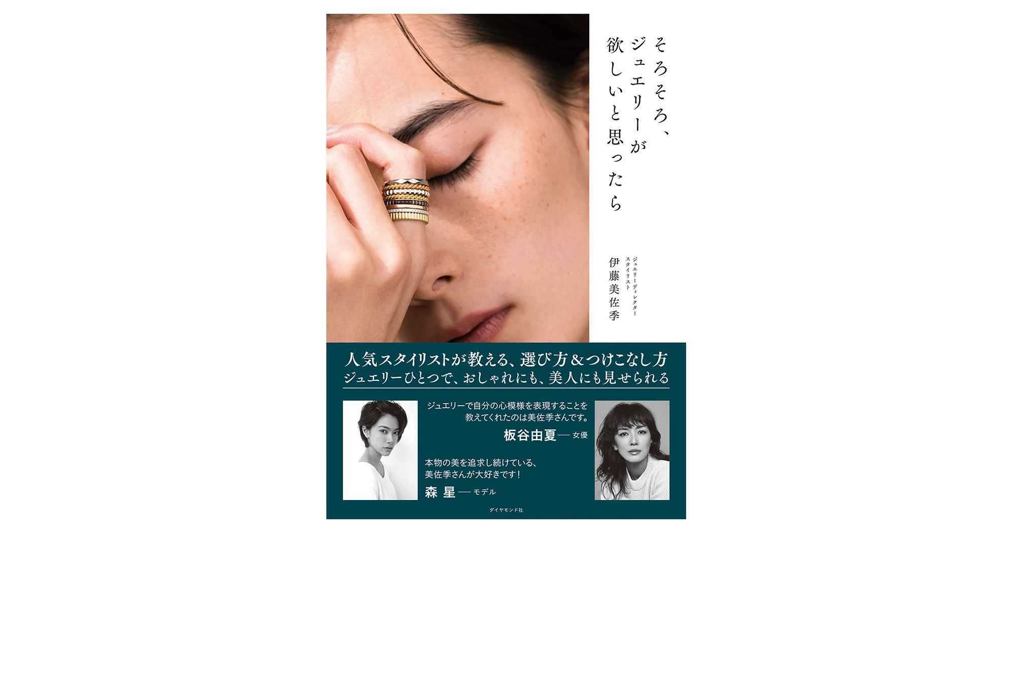 「そろそろ、ジュエリーが欲しいと思ったら」 伊藤美佐季著 ダイヤモンド社 1,500円(税別)