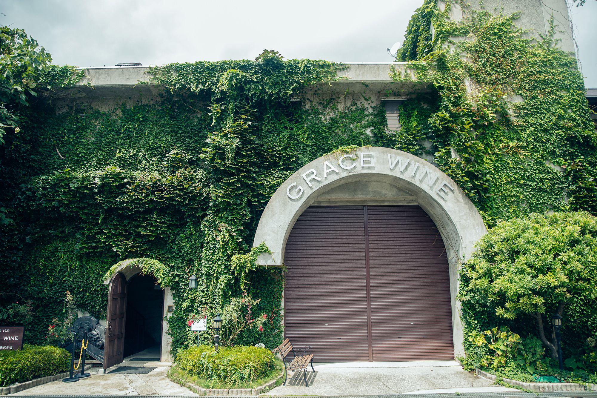 勝沼町の等々力にある、蔦の絡まるグレイスワインのワイナリー。2階がテイスティングルームになっている。