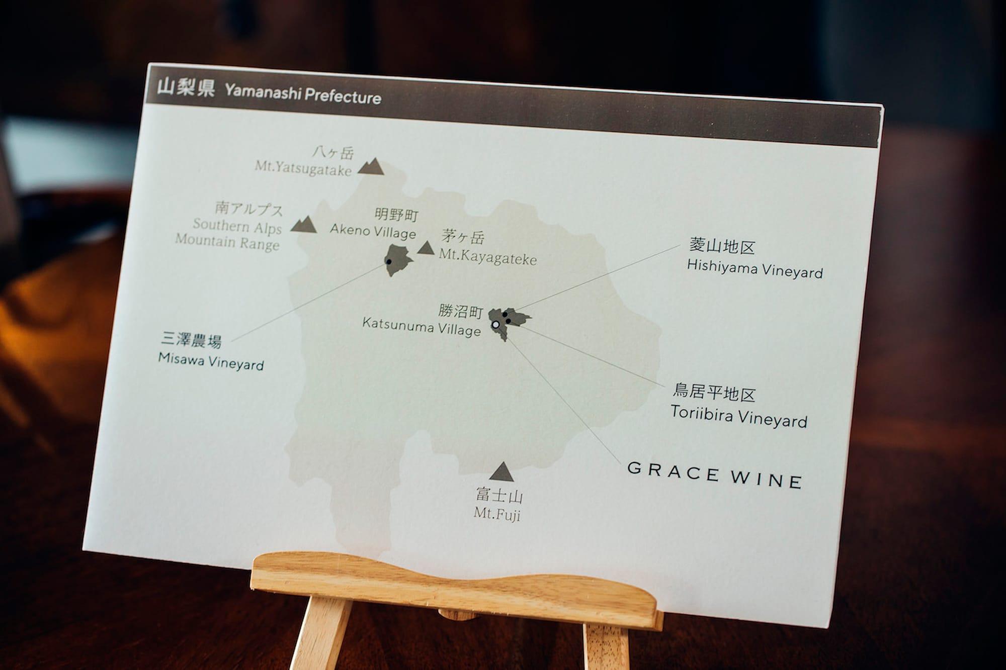三澤農場は、茅ヶ岳、八ヶ岳、南アルプスに囲まれた明野町にある。グレイスワインこと中央葡萄酒のワイナリーと、ブドウのソースが記されたマップ。