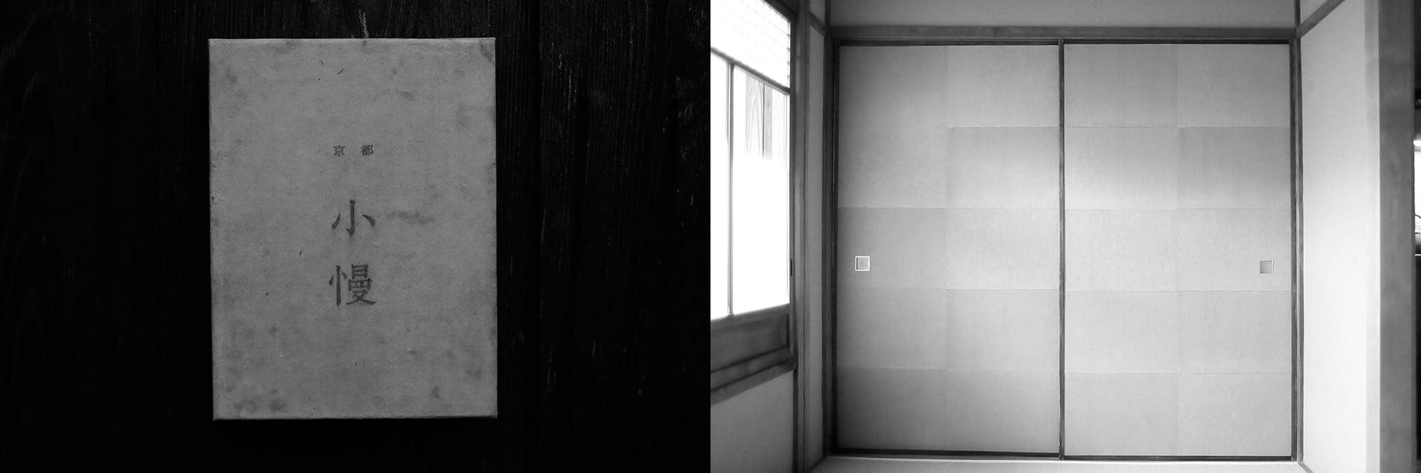 みずから和紙を漉いて色を重ね、内装のパーツとしての和紙というジャンルをつくり上げたハタノワタルによる空間。