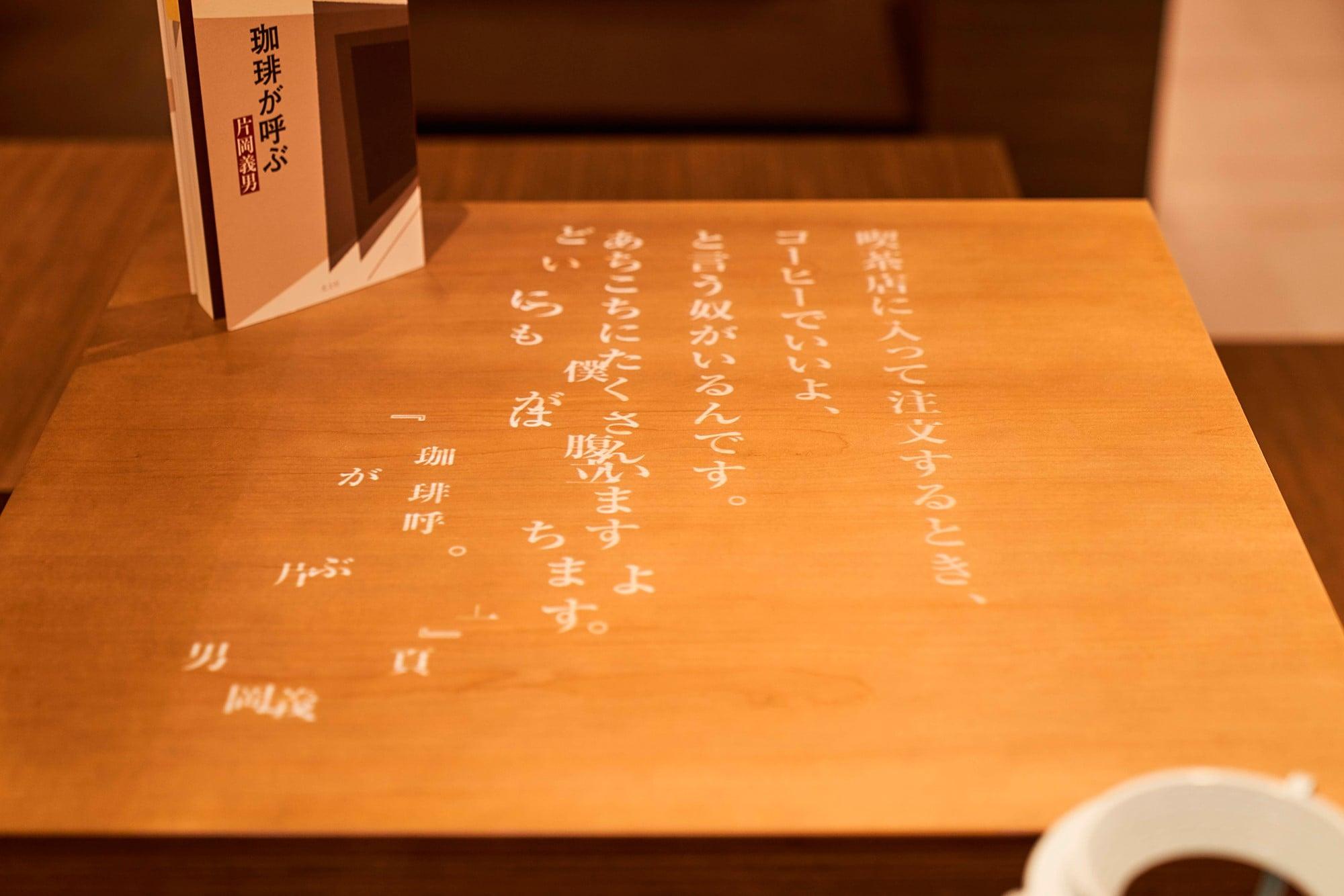 モーショングラフィックスによる文字の投影がテーブルにも。