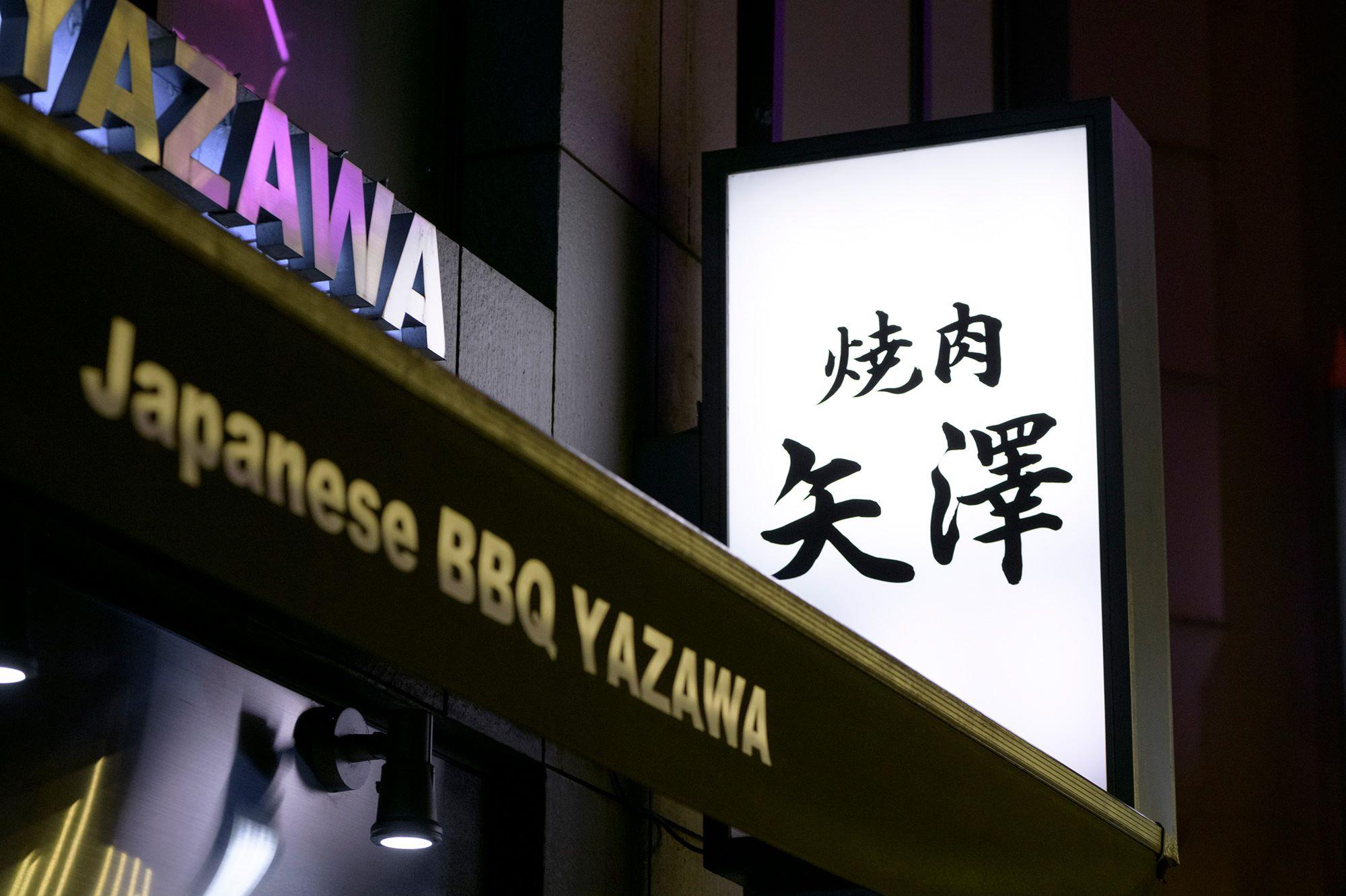 店舗は東京駅八重洲口から歩いてすぐの裏路地にある。