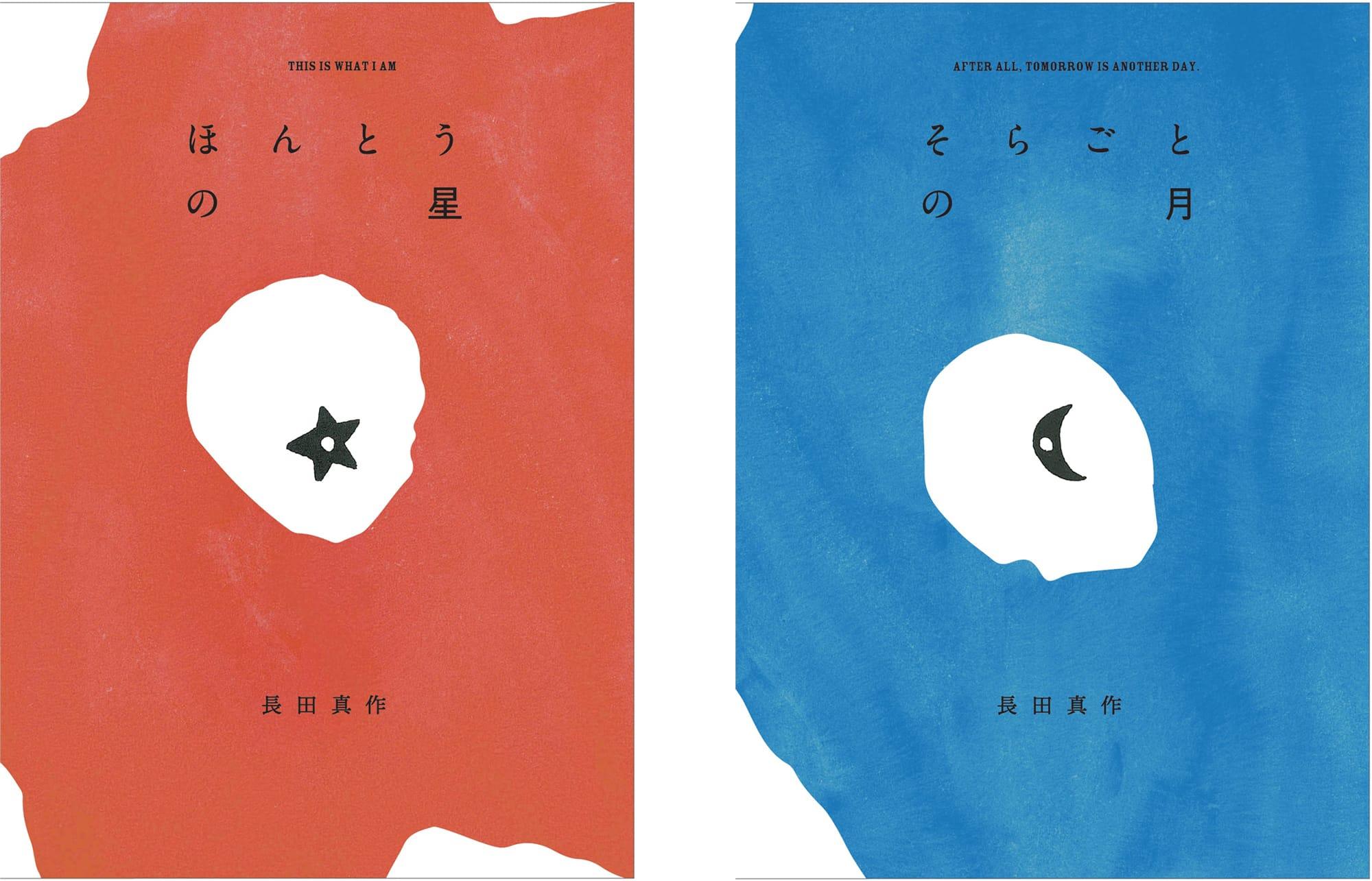 最新刊『ほんとうの星』『そらごとの月』