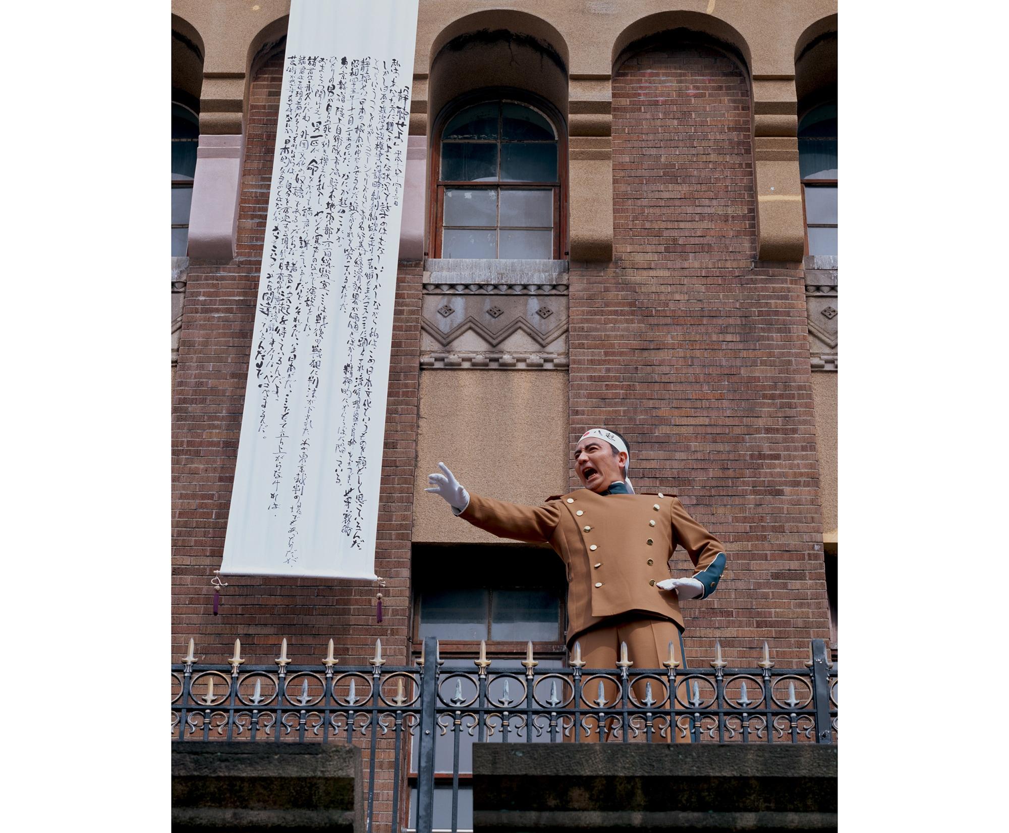 「なにものかへのレクイエム(MISHIMA 1970.11.25-2006.4.6)」2006 ©Yasumasa Morimura