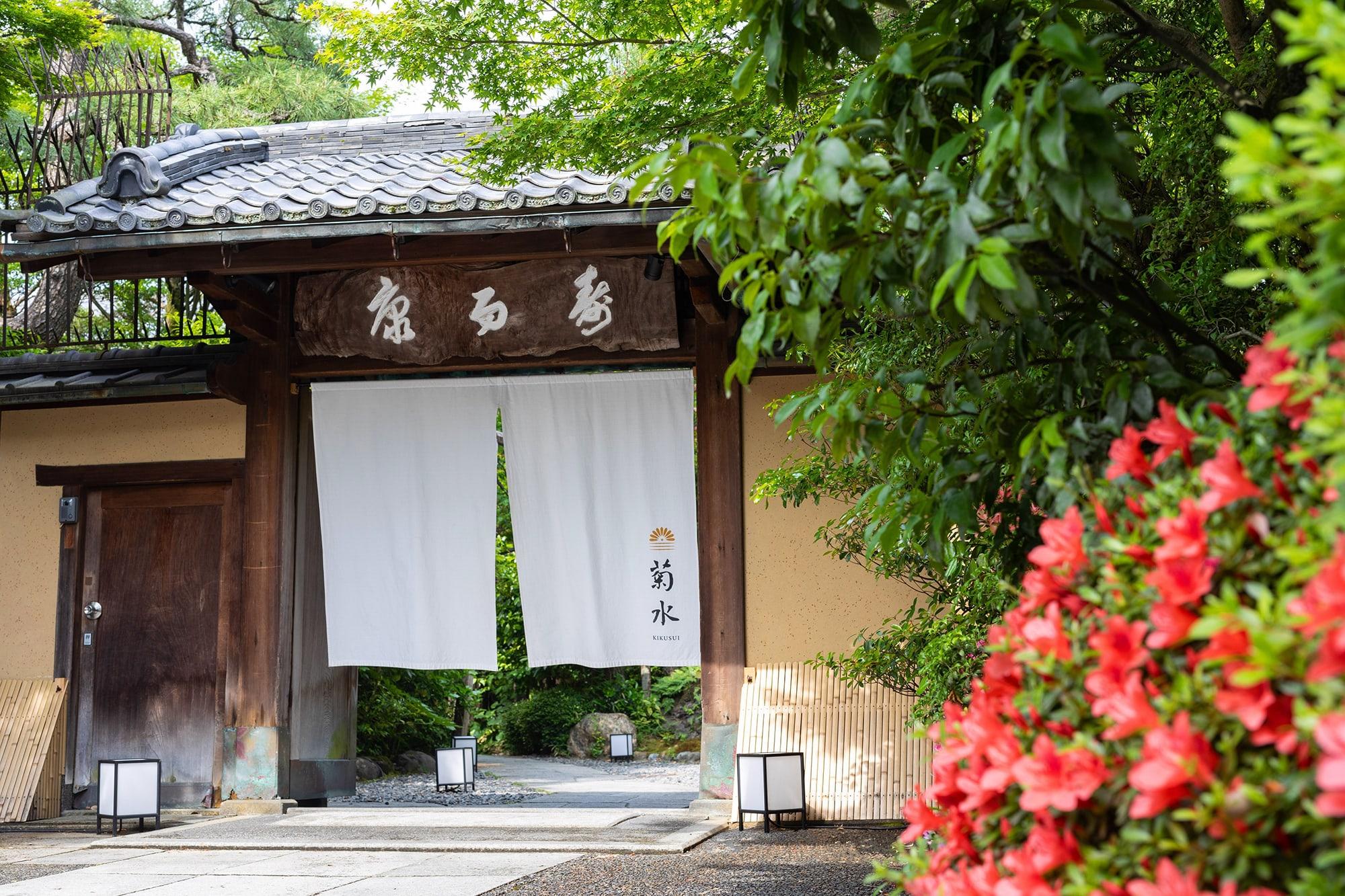 南禅寺参道から脇道を入った先にある、菊水の正面入り口。この奥に820坪の名庭園が広がる。