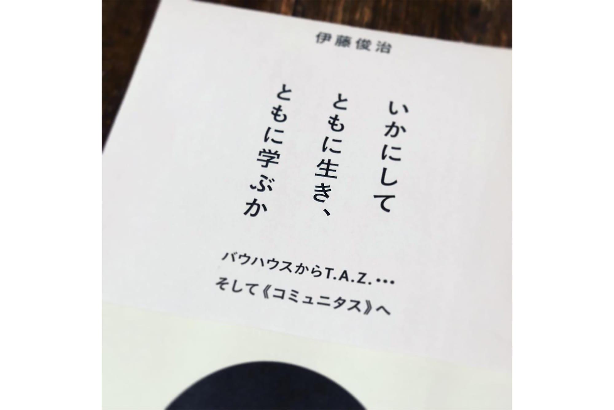 山のシューレのコンセプトでもある、伊藤俊治「いかにして ともに生き、ともに学ぶか」。東京写真美術館運営委員、NTTインター コミュニケーションセンターのコミッティ、東京藝術大学で先端芸術表現科の新設に尽力した伊藤俊治。2014年に大阪のCalo Bookshop & Café、 Calo Gallery10周年シンポジウムで芸術教育について語った講演録。