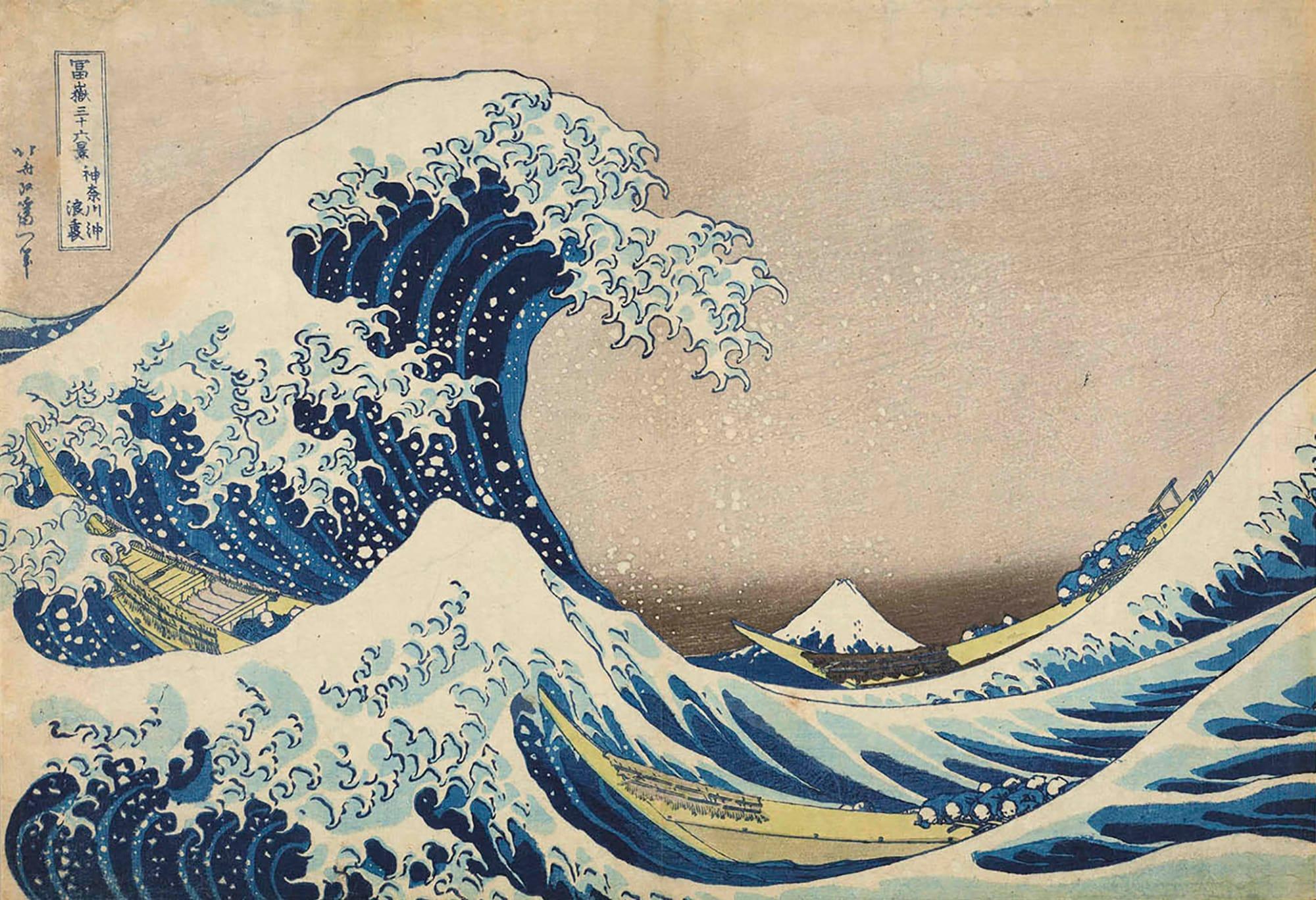葛飾北斎「冨嶽三十六景 神奈川沖浪裹」橫大判錦繪(版畫) 天寶元年~4年(1830~33)前後,太田記念美術館收藏以「The Great Wave」而世界知名的日本作品。三館的收藏品交替展示中常設於展覽館中的亮點作品之一。