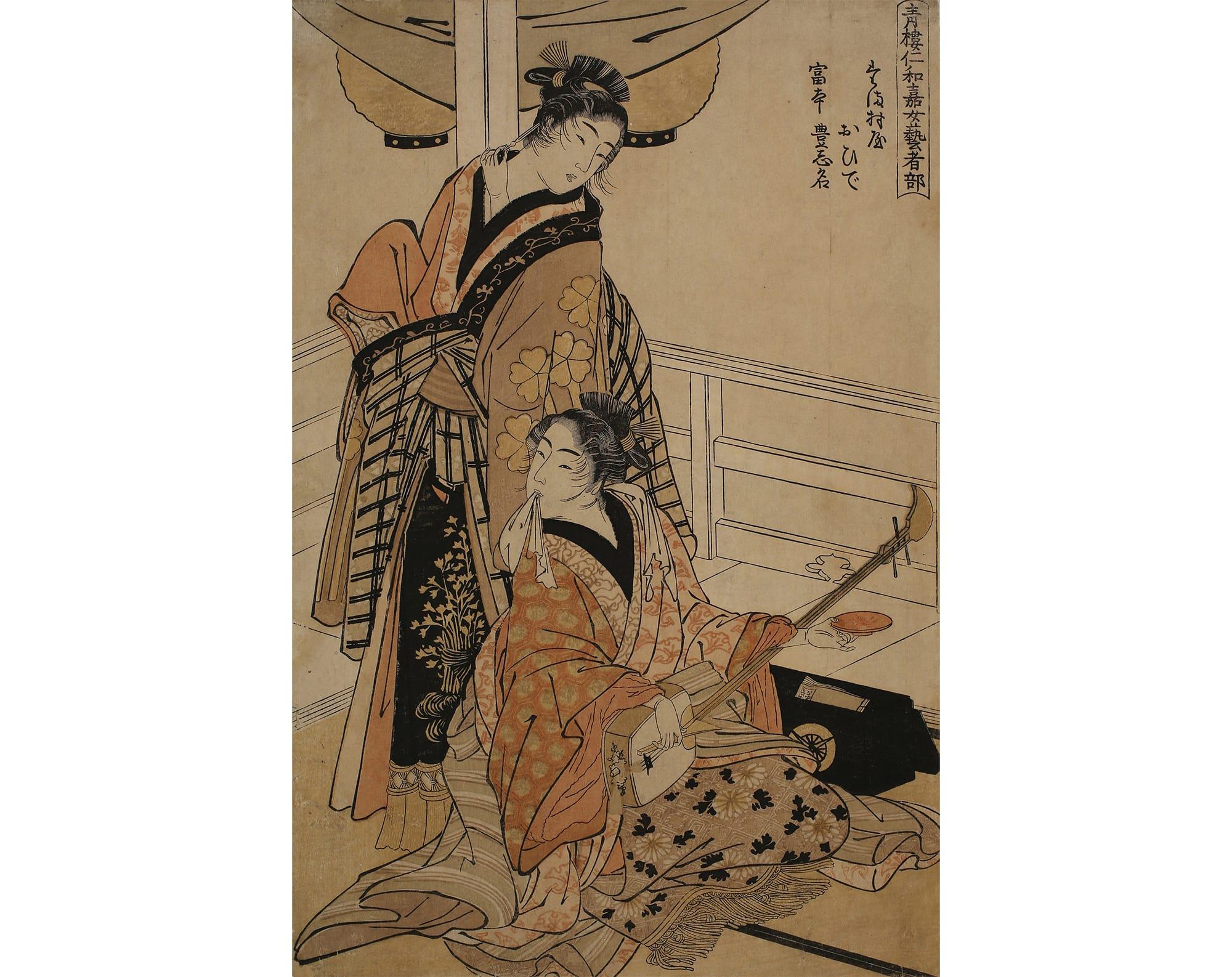 喜多川歌麿「青樓仁和嘉女藝妓部 TAMA村屋OHITE 富本豐志名」大幅 錦繪 天明3年(1783)日本浮世繪博物館 「美人畫」摹繪許多當時作為時尚領導者,一般平民所憧憬的游女或藝妓的曼妙姿態。