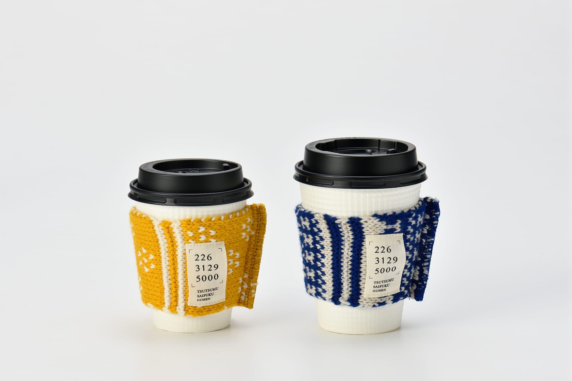 熱々のコーヒーカップをつつんで持ち歩けるニットホルダー。ほっとをつつむシリーズ1,430円(税込)