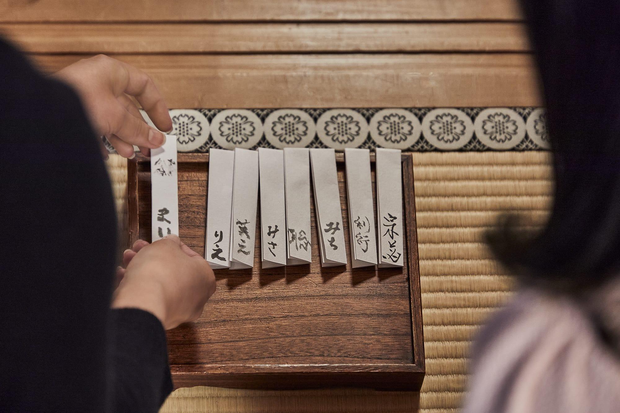 それぞれに香の名前が書かれた懐紙が並ぶ。
