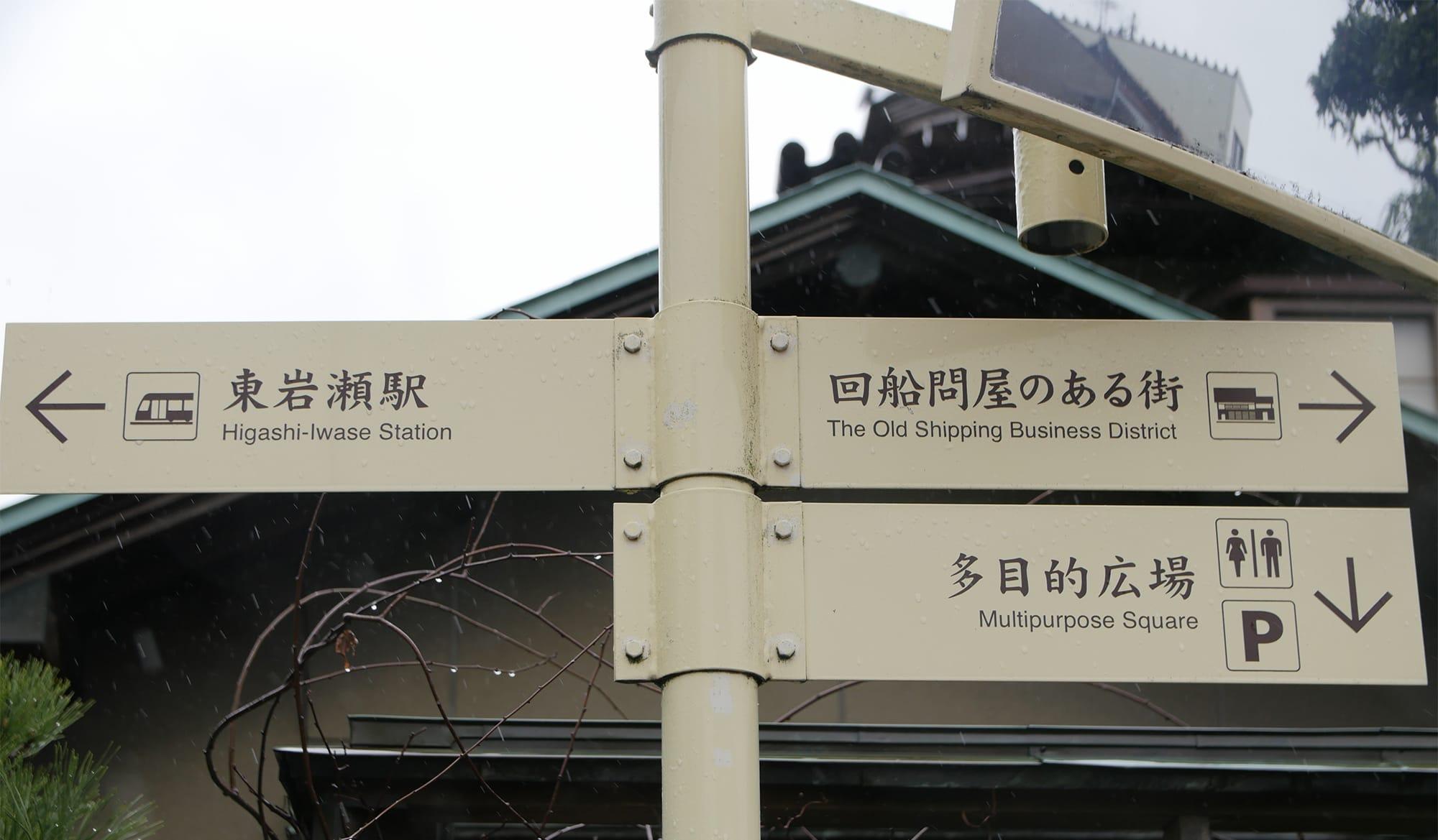 富山地方鉄道、東岩瀬駅からも程近い岩瀬エリア。標識に沿って廻船問屋のある街並みを散策したい。
