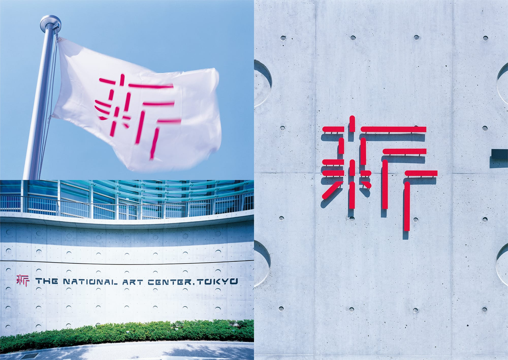 """In 2007, Sato designed the logo for the NACT which opened in Roppongi. Since the museum focused on new concepts such as being a museum without a collection and carrying a role as an art information center, Sato chose the Japanese kanji character """"shin"""" (new) for their symbol mark."""