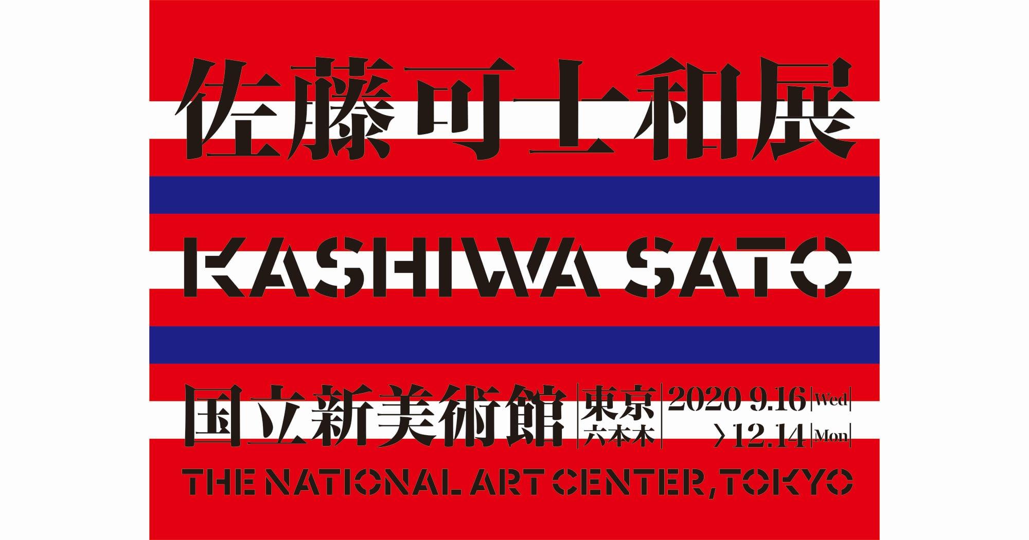 Kashiwa Sato Exhibition