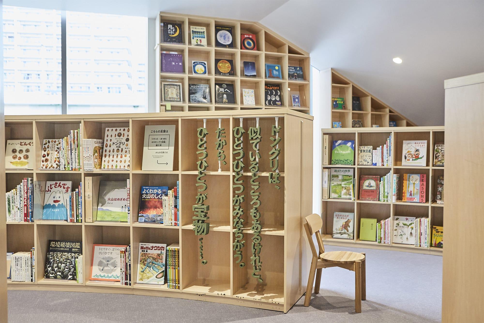 こどもの心に寄り添うような多種多様な本がセレクトされ、12のテーマに沿って配架されている。