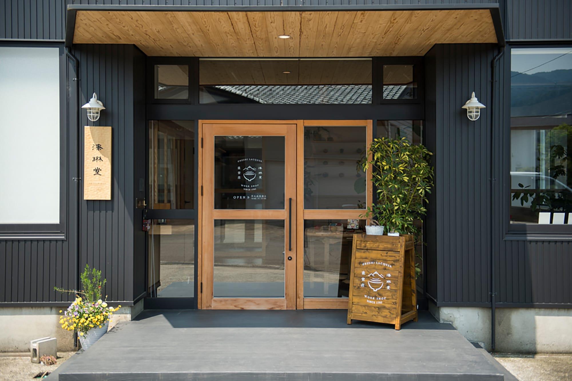 福井県鯖江市にある漆琳堂の直営店。ここはショップ、ショールーム、ワークショップがあり、工房見学も行っている。