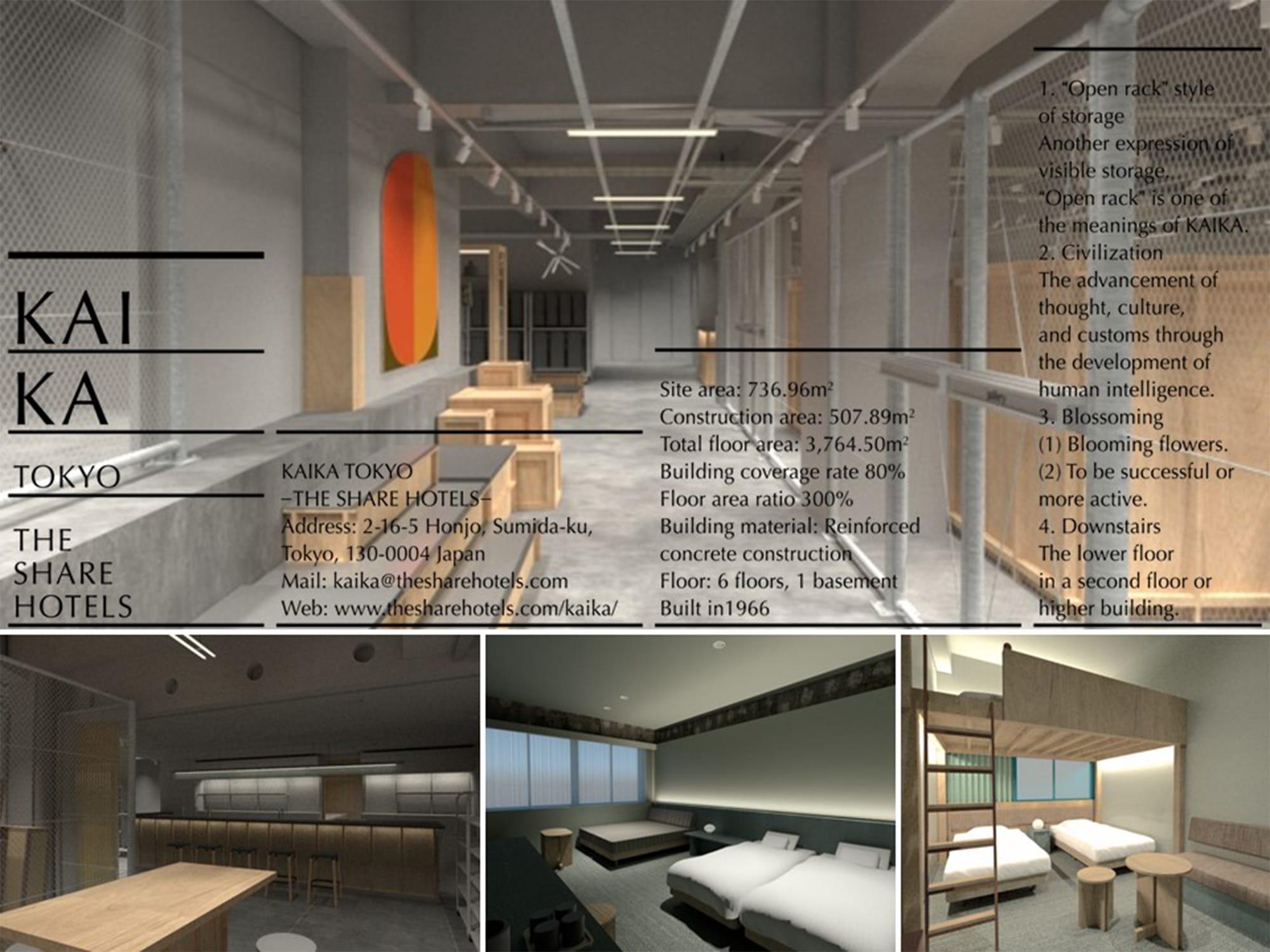 2020年3月にオープンしたばかりの東京・墨田区にある「KAIKA TOKYO」。