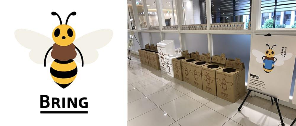 「Bring=持ち込んで」回収しよう、と呼びかけるプロジェクトのためのハチのマーク。無印良品やスノーピークをはじめ多くの店舗や企業が協力している。