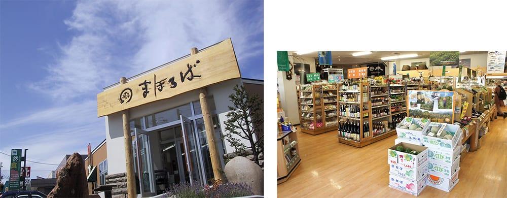 1983年に創業した札幌市西区にある店舗。アイテム数 は3000 品目を超え、自然食品に限らず、健康と安全に配慮した生活スタイルの確立に必要な品揃えがほぼ完備している。独自に開発した浄活水機エリクサー、サプリ、化粧品、調味料などオリジナル商品も並ぶ。