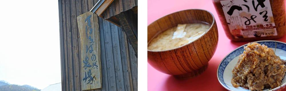 左:「まほろば」とは、美しい自然に恵まれたすばらしい地を表す古語で、「中心」というべき意味もある。懐かしい心の故郷、我が家、地域を表し、さらに国を基から作り直すことを目指して付けられた名前だ。 右:まほろばのベストセラー商品「へうげ(ひょうげ)」味噌」。通常の4倍の麹(6種類の米麹・麦麹の独自のミックス)、無農薬・無化学肥料の18種類の豆、24種の塩、伏流水をエリクサー浄水器に通した水を用い、非加熱仕込んでいる。甘みが強くしっかり豆の味がする、と評判だ。