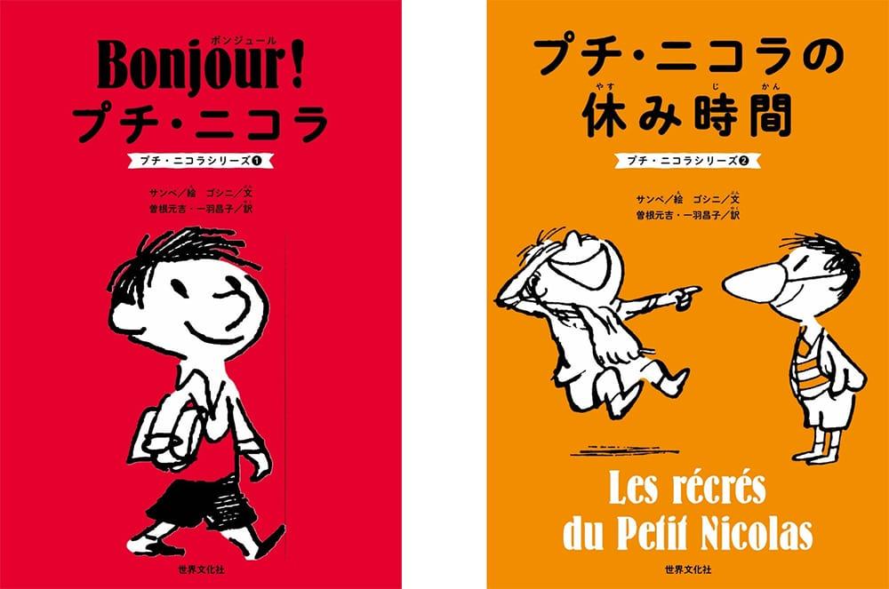世界文化社から刊行される全5巻の内、まずは「Bonjour! プチ・ニコラ(プチ・ニコラシリーズ①)」と「プチ・ニコラの休み時間  (プチ・ニコラシリーズ②)」の2巻が発売。