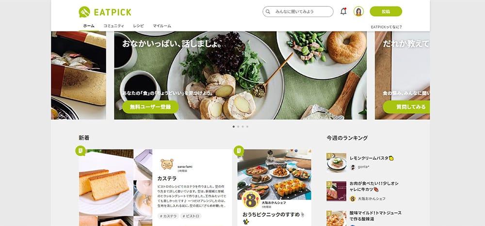 パナソニックが提供する「EATPICK」は、お気に入りのレシピや時短調理法など食生活に関する情報が集まる食のコミュニティサービスだ。