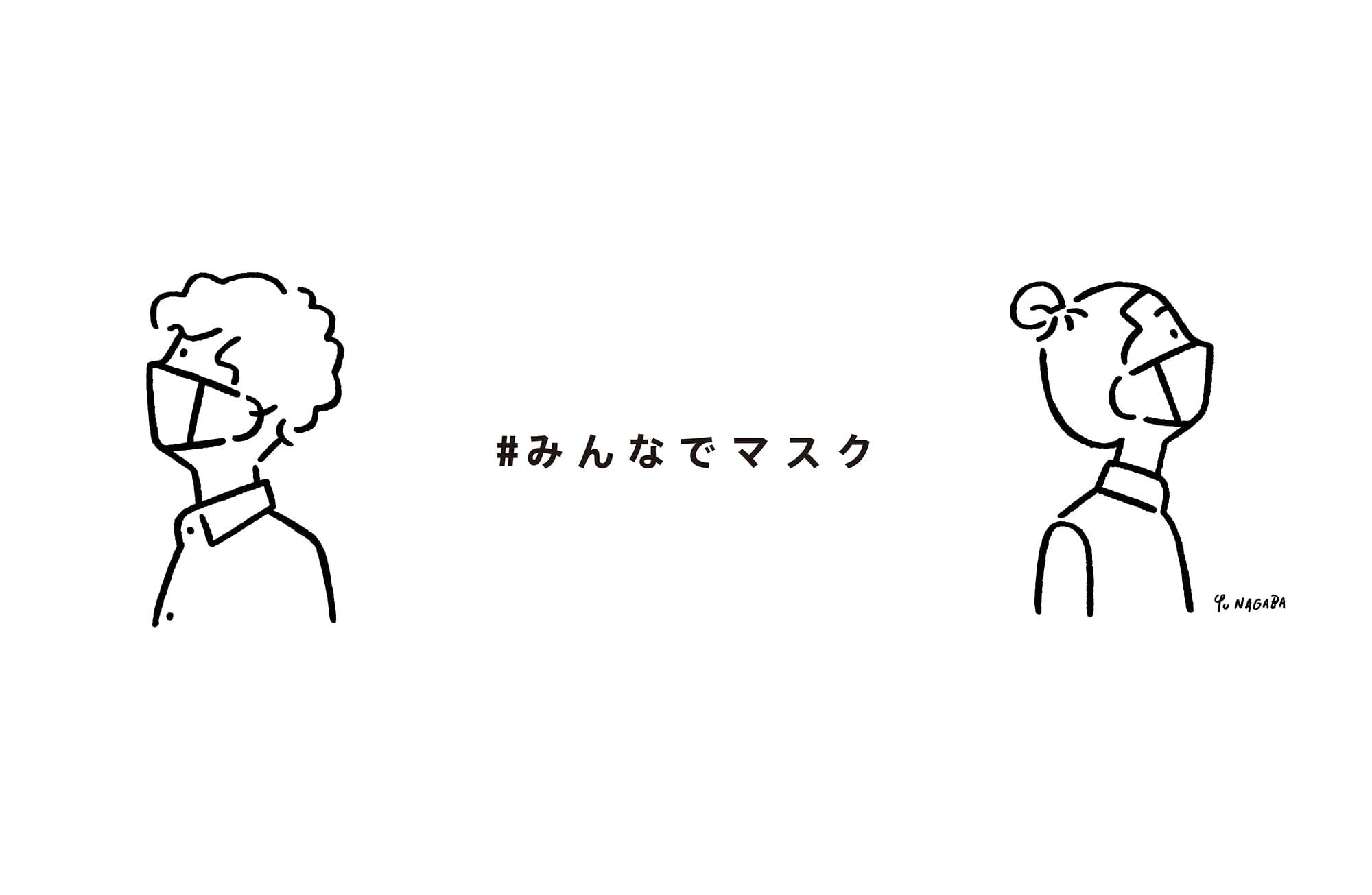 本プロジェクトに賛同したイラストレーター長場雄、株式会社ドライブディレクションのコピーライター後藤国弘が製作。ソーシャルディスタンスをとった、明るい未来を見つめる男女が描かれている。