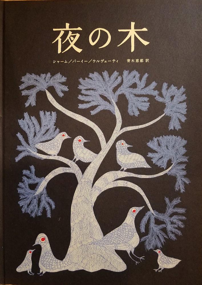 『夜の木』シャーム/バーイー/ウルヴェーティ (著)・タムラ堂 3,200円(税抜) 南インドの小さな出版社タラブックスによる、手作業で作り出される工芸品のような絵本。