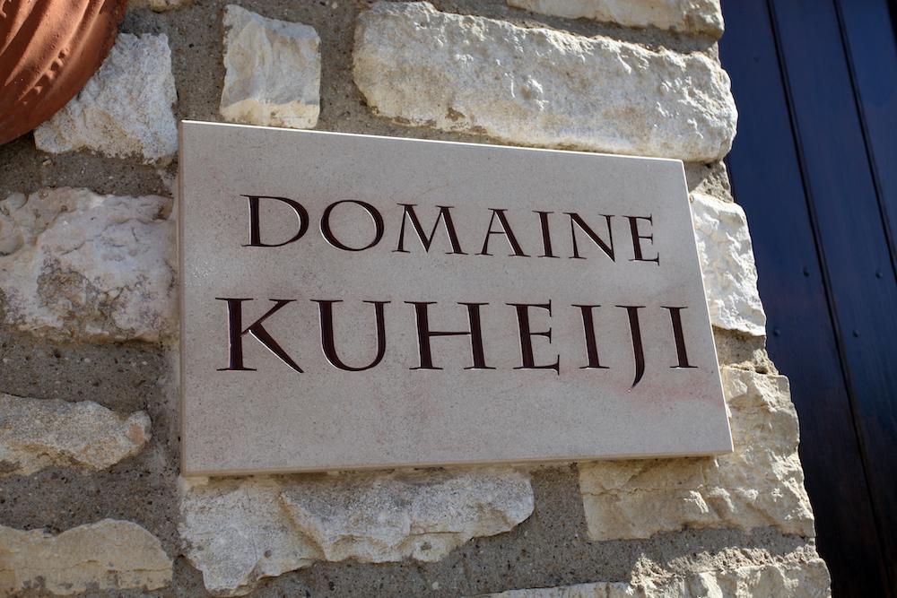 ドメーヌ・クヘイジの看板