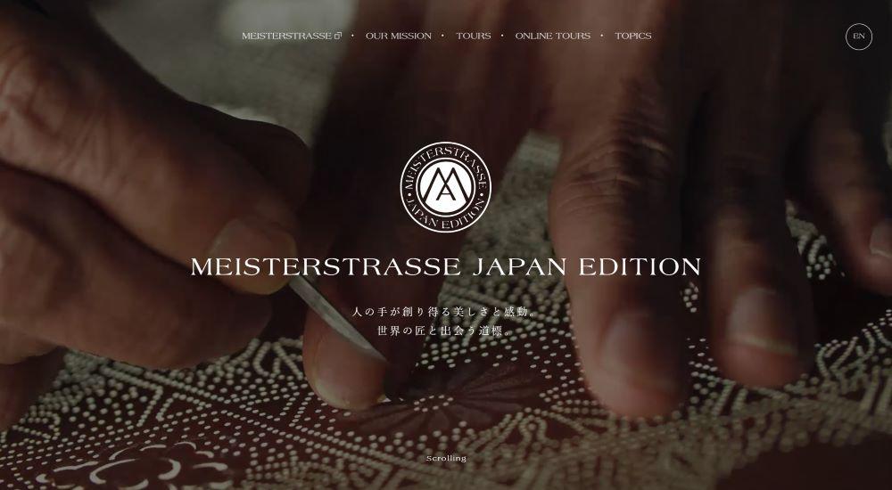 いよいよ上陸した「マイスターストラーセ日本版」のトップ画面。