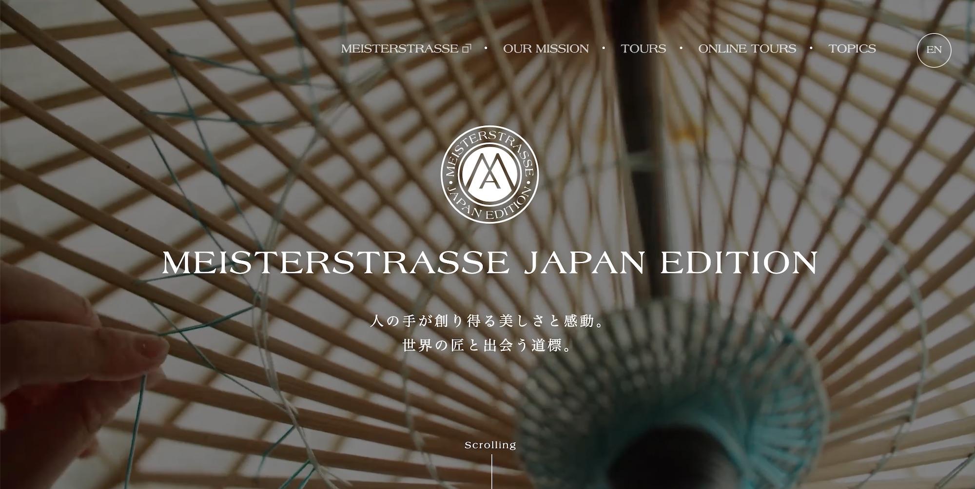 マイスターストラーセ 日本語版画面