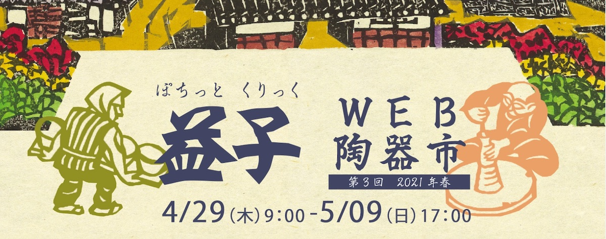 益子WEB陶器市のバナー