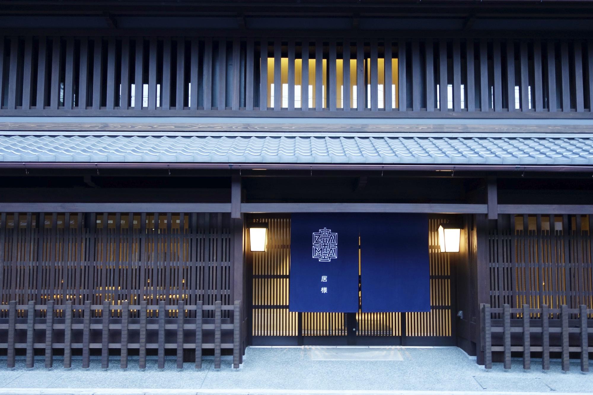 京都「居様 / IZAMA」の外観写真