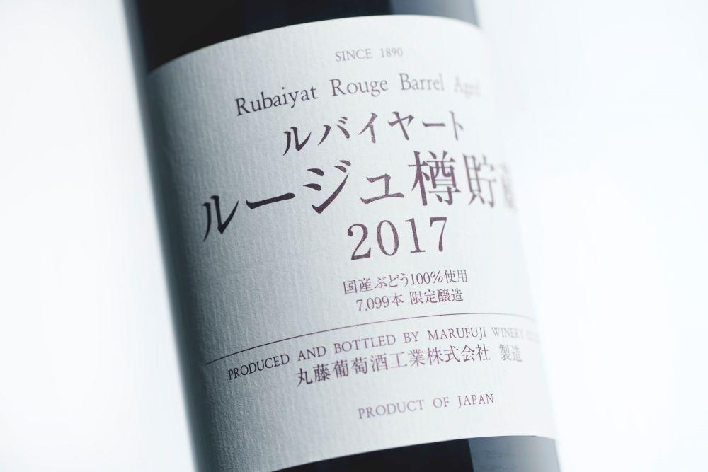 丸藤葡萄酒「ルバイヤートルージュ 樽貯蔵 2017」